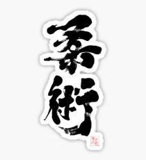 Jiu Jitsu - Charcoal Calligraphy Edition Sticker