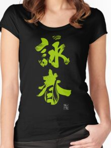 Wing Chun (Eternal Spring) Kung Fu - Neon Green Women's Fitted Scoop T-Shirt
