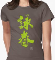 Wing Chun (Eternal Spring) Kung Fu - Neon Green Womens Fitted T-Shirt