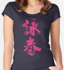 Wing Chun (Eternal Spring) Kung Fu - Lotus Pink Women's Fitted Scoop T-Shirt