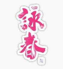 Wing Chun (Eternal Spring) Kung Fu - Lotus Pink Sticker