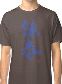 Wing Chun (Eternal Spring) Kung Fu - Velvet Classic T-Shirt