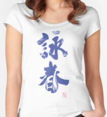 Wing Chun (Eternal Spring) Kung Fu - Velvet Women's Fitted Scoop T-Shirt