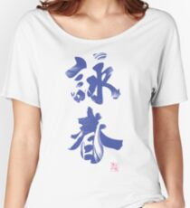 Wing Chun (Eternal Spring) Kung Fu - Velvet Women's Relaxed Fit T-Shirt