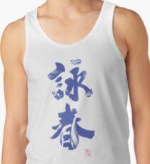 Wing Chun (Eternal Spring) Kung Fu - Velvet Tank Top