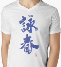 Wing Chun (Eternal Spring) Kung Fu - Velvet Men's V-Neck T-Shirt