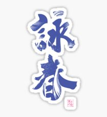 Wing Chun (Eternal Spring) Kung Fu - Velvet Sticker