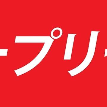 Supreme Japanese by joehig