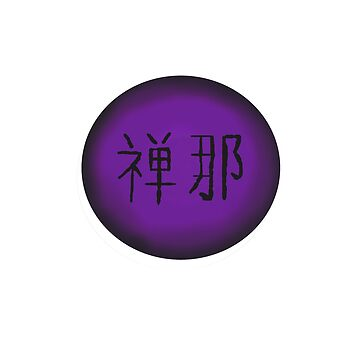 Chinese Character for Deep Meditation: Channuo by camzhu