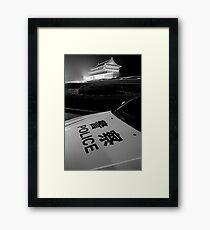 Forbidden City Framed Print