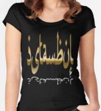 Istanbul Skyline Cityscape With Minaret and Stars Text  Women's Fitted Scoop T-Shirt