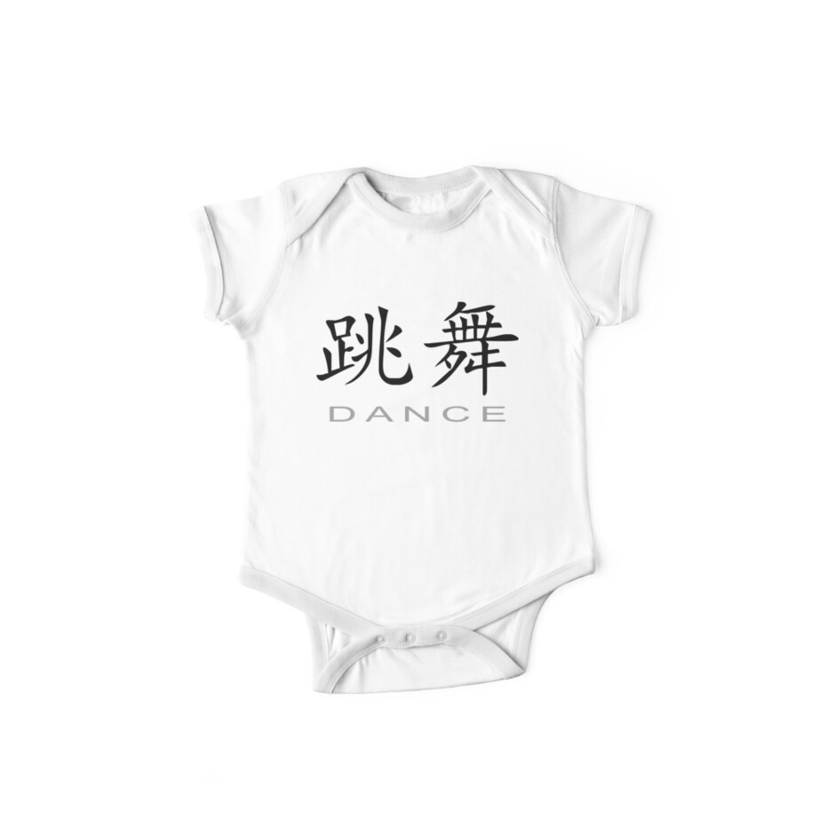 Chinese symbol for dance t shirt one piece short sleeve by chinese symbol for dance t shirt by asiant shirts buycottarizona
