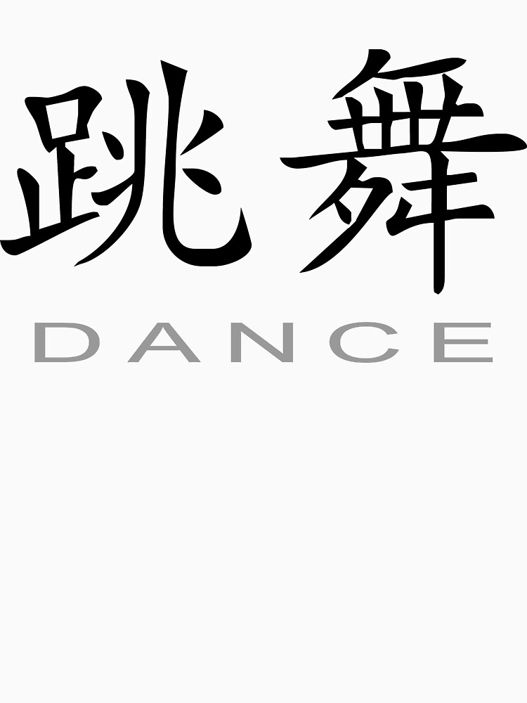 Chinese Symbol For Dance T Shirt Womens Relaxed Fit T Shirt By