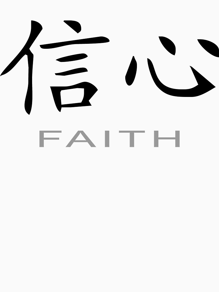 Chinese Symbol For Faith T Shirt Womens Relaxed Fit T Shirt By
