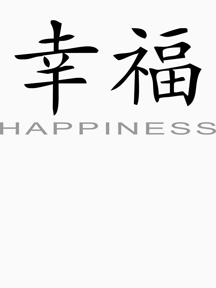 Chinese Symbol For Happiness T Shirt Classic T Shirt By Asiant