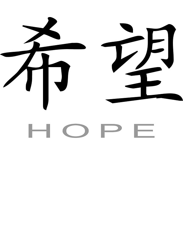 Chinese Symbol For Hope T Shirt Stickers By Asiant Shirts Redbubble
