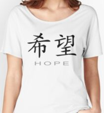 Chinese Symbol for Hope T-Shirt Women's Relaxed Fit T-Shirt