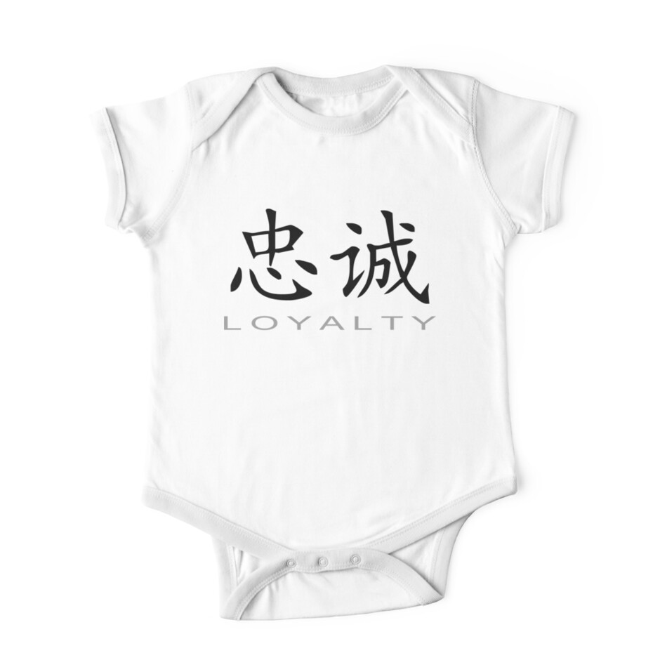 Chinese symbol for loyalty t shirt one piece short sleeve by chinese symbol for loyalty t shirt by asiant shirts biocorpaavc Gallery