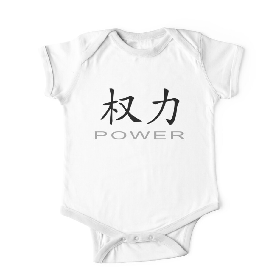 Chinese symbol for power t shirt one piece short sleeve by chinese symbol for power t shirt by asiant shirts biocorpaavc
