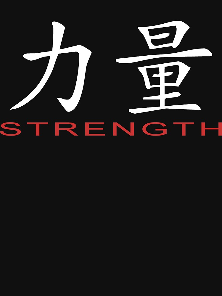 Chinese Symbol For Strength T Shirt Unisex T Shirt By Asiant Shirts