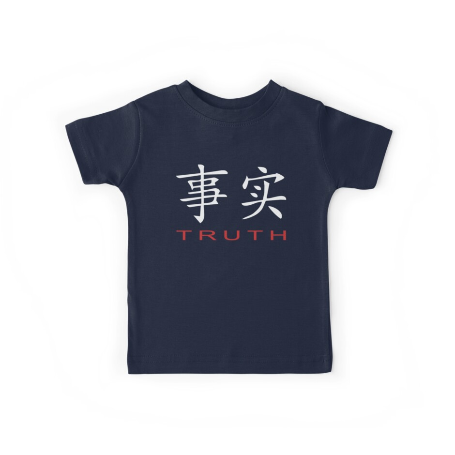 Chinese symbol for truth t shirt kids tees by asiant shirts chinese symbol for truth t shirt by asiant shirts buycottarizona Choice Image