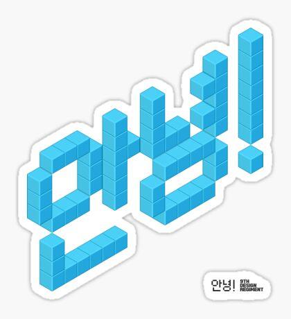 8-bit Annyeong! (Cyan Sticker) Sticker