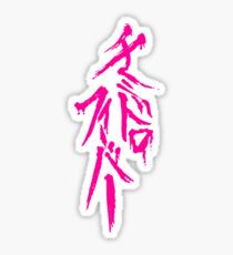 Dangan Ronpa: Genocider Syo Bloodstain Fever (plain) Sticker