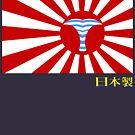Shimapan -Made in Japan by GUS3141592
