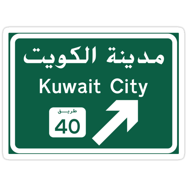 Kuwait City Road Sign Kuwait Stickers By Worldofsigns Redbubble