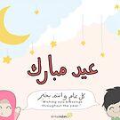 Kullu 'Am Wa Antum Bikhair by SpreadSaIam