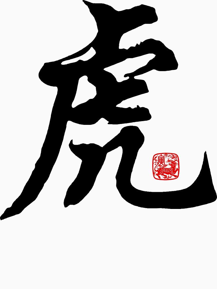 Chinese Zodiac Tiger Symbol T Shirt Unisex T Shirt By Holidayt