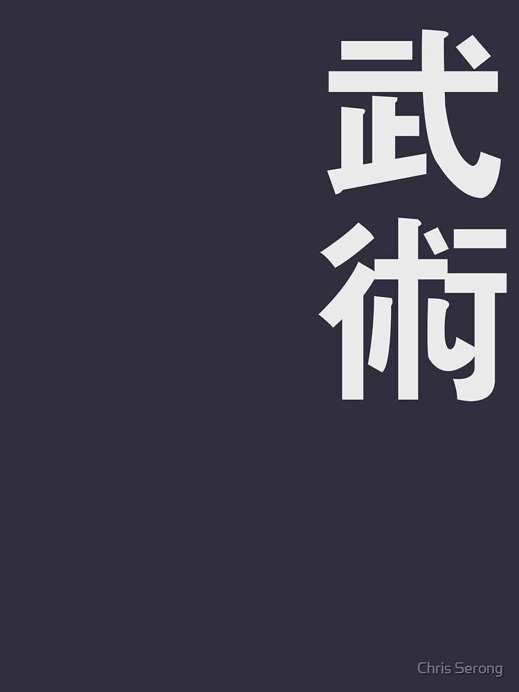 Wushu - Kungfu - Bujutsu by ChrisSerong