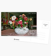 SHANA TOVA! Postcards