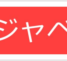 Nujabes  ヌジャベス Japanese Sticker