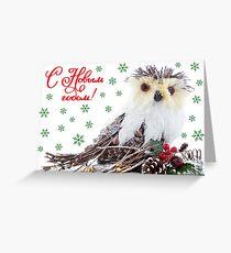 Christmas Wise Owl Vintage Rustic  Greeting Card