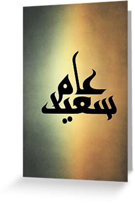 happy new year in arabic by rasjebel