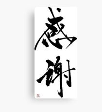 "Japanese Kanji for ""Appreciation"" Canvas Print"