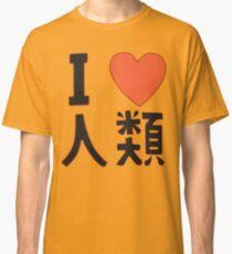 I Love Humanity [No Game No Life] Classic T-Shirt