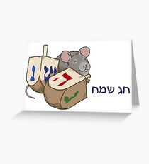 Dreidel Mouse: Chag Sameach Greeting Card