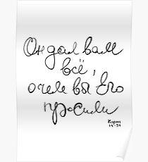 Quranic quote in Russian - Коран, сура 14:34 Poster
