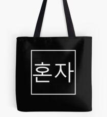 Honja (Alone - Korean) 2 Tote Bag