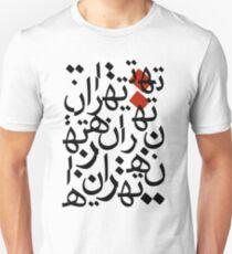 My Red Tehran Unisex T-Shirt