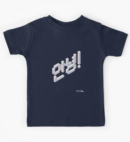 8-bit Annyeong! T-shirt (White) Kids Clothes