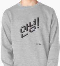 8-bit Annyeong! T-shirt (Black) Pullover