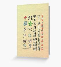 Himawari (Sunflower) Style Mah Jong Suits Greeting Card