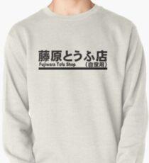 fujiwara tofu  Pullover Sweatshirt