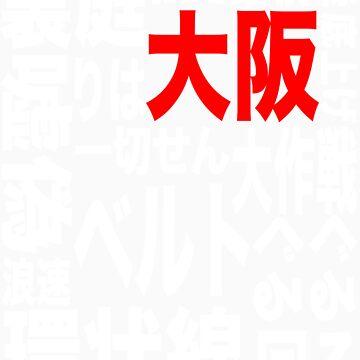 裏庭独走最前線 by KarasuZetsubou