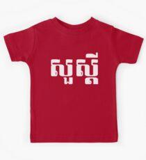 Hello / Sua s'dei in Khmer / Cambodian Script Kids Clothes