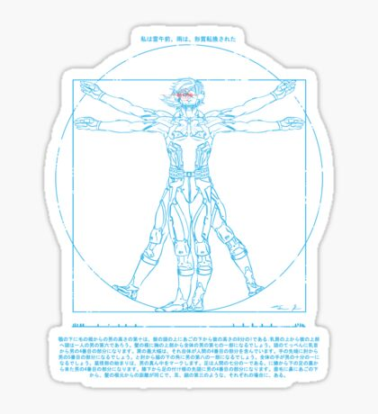 Vitruvian Cyborg Sticker