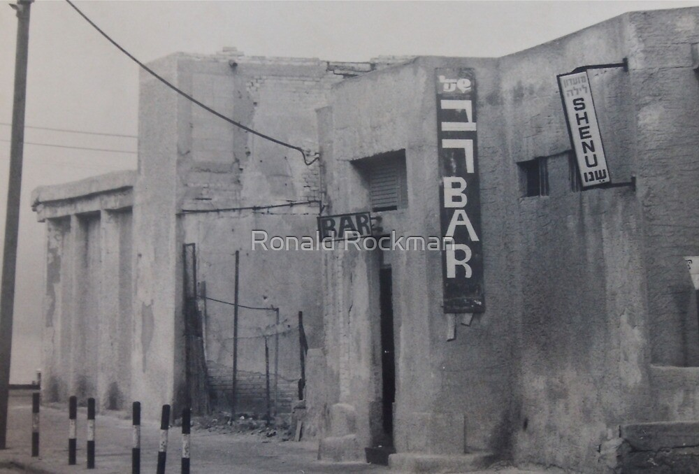 Bar in The Negev Israel Circa 1977 by Ronald Rockman